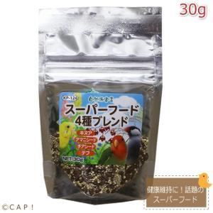CAP! 鳥の餌 賞味期限2022/9/30黒瀬ペットフード自然派宣言 スーパーフード4種ブレンド 30g|torimura