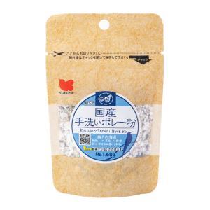 賞味期限:2019/1/31【黒瀬ペットフード】自然派宣言手洗いボレー粉 60g  ミニパック|torimura