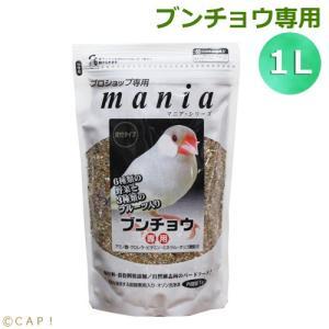 CAP! 鳥の餌 賞味期限:2021/10/31 黒瀬ペットフード マニア ブンチョウ専用 1L(約680g)|torimura