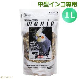 賞味期限:2020/2/29(黒瀬ペットフード) プロショップ専用マニア・シリーズ 中型インコ専用 1L(約710g)|torimura