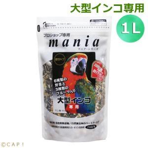※賞味期限:2019/11/30(黒瀬ペットフード) プロショップ専用マニア・シリーズ 大型インコ専用 1L(約620g)|torimura