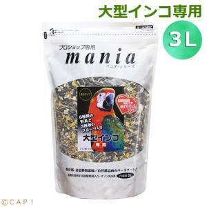 ※大袋※賞味期限:2020/6/30(黒瀬ペットフード) プロショップ専用マニア・シリーズ 大型インコ専用 3L(約1.8kg)|torimura