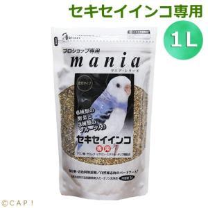 ※賞味期限:2020/2/28※(黒瀬ペットフード) プロショップ専用マニア・シリーズ セキセイインコ専用 1L(約710g)|torimura