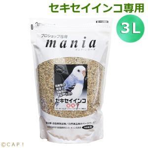 CAP! 鳥の餌 マニア大袋 賞味期限:2021/9/30 黒瀬ペットフード マニア セキセイインコ専用 3L(約2.1kg)|torimura