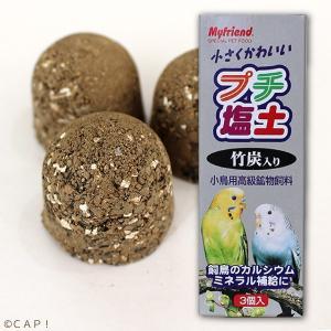 黒瀬ペットフード マイフレンドプチ塩土(竹炭入り) 3個入り|torimura
