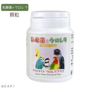 CAP! 鳥用乳酸菌 賞味期限:2020/12/14 日本生菌 ラクトメイト クロレラプラス 45g 白筒大|torimura