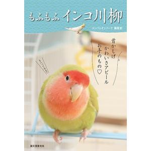 【誠文堂新光社】もふもふインコ川柳|torimura