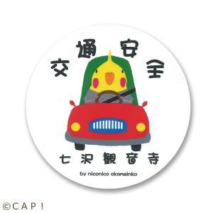 【七沢観音寺】交通安全ステッカー オカメインコ|torimura