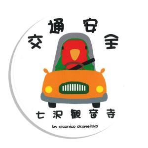 CAP! 鳥雑貨 七沢観音寺 交通安全ステッカー コザクラインコ|torimura
