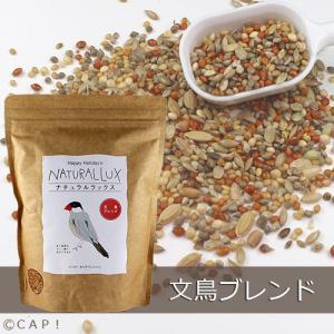 賞味期限:2020/6/30(ナチュラルラックス) 文鳥ブレンド 1L(約700g)|torimura