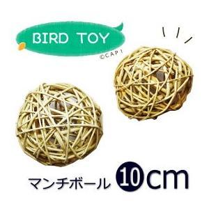 マンチボール 10cm 1個|torimura