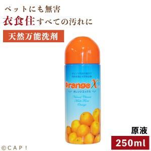 オレンジX 250ml|torimura