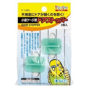 【スドー】小鳥ケージ用 ドアストッパー|torimura