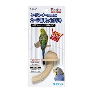 【スドー】木製コーナーとまり木 50|torimura