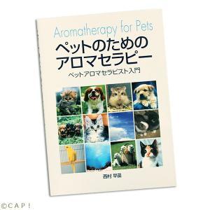 ペットのためのアロマセラピー|torimura