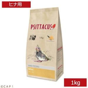 賞味期限:2020/1/9(PSITTACUS) ハンドフィーディング ミニ(1kg)|torimura