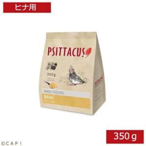 賞味期限:2020/1/26(PSITTACUS) ハンドフィーディング ミニ(350g)|torimura