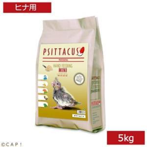 CAP! ヒナ鳥の餌 賞味期限:2020/12/31【PSITTACUS】ハンドフィーディング ミニ 5kg|torimura