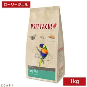 賞味期限:2019/6/23(PSITTACUS) ローリージェル(1kg)|torimura