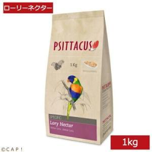 賞味期限:209/7/16【PSITTACUS】ローリーネクター(1kg)|torimura