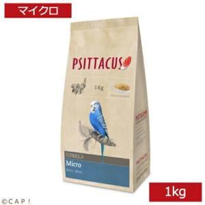賞味期限:2019/4/6【PSITTACUS】メンテナンスマイクロ フォーミュラ(1kg)|torimura