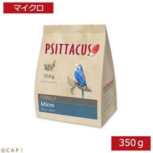 賞味期限:2018/11/1【PSITTACUS】メンテナンスマイクロ フォーミュラ(350g)|torimura