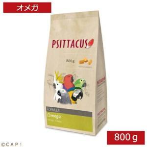 賞味期限:2018/11/18(PSITTACUS) オメガ フォーミュラ(800g)|torimura