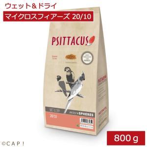 賞味期限:2020/9/29【PSITTACUS】ウェット&ドライ マイクロスフィアーズ 20/10 800g|torimura