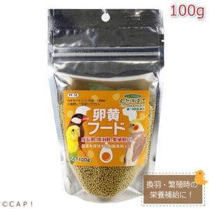 賞味期限:2019/7/31【黒瀬ペットフード】自然派宣言卵黄フード 100g|torimura