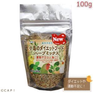 CAP! 鳥の餌 賞味期限2022/5/31黒瀬ペットフード自然派宣言 小鳥のダイエットフード ハーブミックス 100g|torimura