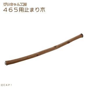 【ぴいちゃん工房】465用止まり木|torimura