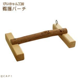 【ぴいちゃん工房】看護パーチ|torimura