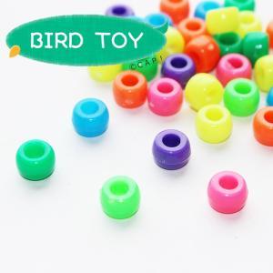 CAP! 鳥のおもちゃパーツ ポニービーズ|torimura