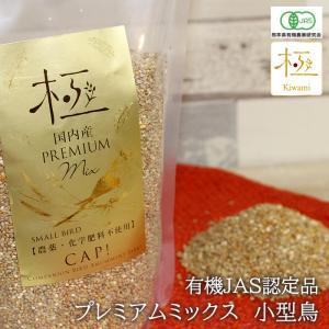 【熊本県産】有機JAS認定品 極-kiwami- プレミアムミックス 小型鳥 500g|torimura