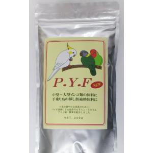 CAP! 鳥の餌 保証期限:2022/5/31(西種商店) P.Y.F 300g|torimura
