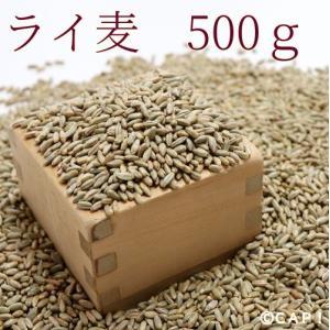 【国産】ライ麦 500g|torimura