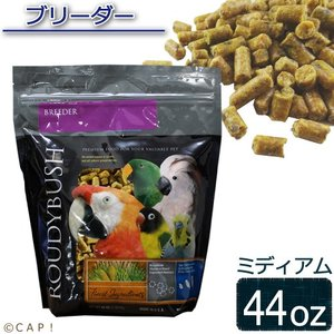 賞味期限:2019/3/10【ラウディブッシュ】ブリーダーミディアム 44oz(1.25kg)|torimura