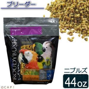 賞味期限:2018/10/14ラウディブッシュ ブリーダー ニブルズ 44oz(1.25kg)|torimura