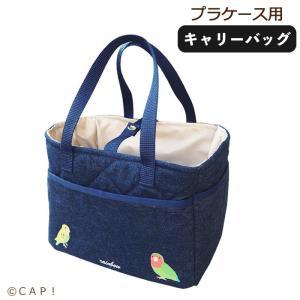 CAP! 鳥用品 Rainbow プラケース用キャリーバッグ torimura
