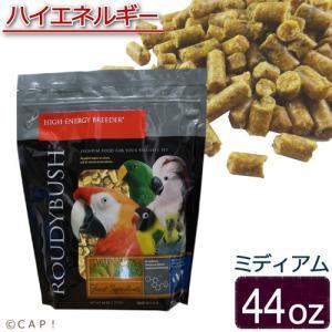 賞味期限:2020/9/27(ラウディブッシュ) ハイエネルギーブリーダーミディアム 44oz(1.25kg)|torimura