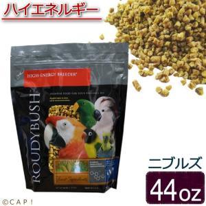 賞味期限:2020/4/19(ラウディブッシュ) ハイエネルギーブリーダーニブルズ 44oz(1.25kg)|torimura