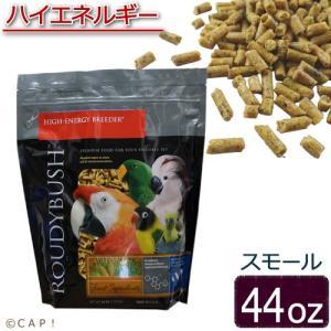 賞味期限:2019/6/9【ラウディブッシュ】ハイエネルギーブリーダースモール 44oz(1.25kg)|torimura
