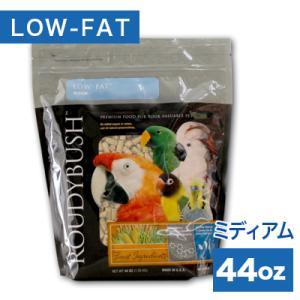CAP! 鳥の餌【在庫処分市】賞味期限:2020/11/2 ラウディブッシュ ローファット ミディアム 44oz【1.25kg】|torimura