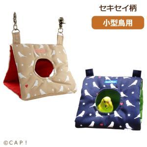 CAP! 鳥用寝袋 Rainbow ミニミニさんかくトンネル セキセイインコ柄|torimura
