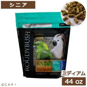 CAP! 鳥の餌 賞味期限2022/2/27ラウディブッシュ シニア ダイエット ミディアム 44oz1.25kg|torimura
