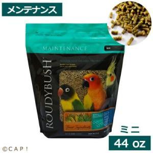 賞味期限:2019/4/6ラウディブッシュ デイリーメンテナンスミニ(アルファルファ入り) 44oz(1.25kg)|torimura