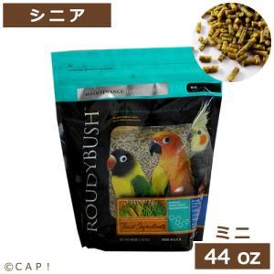 CAP! 鳥の餌 賞味期限2022/12/11 ラウディブッシュ シニアダイエット ミニ 44oz1.25kg|torimura