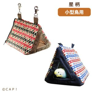CAP! 鳥用寝袋 Rainbow 星柄さんかくハウス|torimura