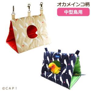 CAP! 鳥用寝袋 Rainbow さんかくトンネル オカメインコ柄|torimura