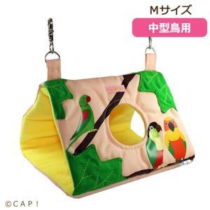 CAP! 鳥用寝袋 Rainbow なかよしバード さんかくトンネル(M)|torimura